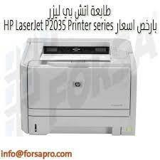 Find deals on hp p2035 printer in office electronics on amazon. تقسيم فرعي طبق اللون الرمادي تحميل برنامج تعريف الطابعة Hp Laserjet P2035 Aureliedufour Com