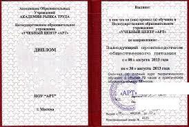 Сертификаты и свидетельства о прохождении курсов купить можно у  Купить диплом повара кулинара зав производством