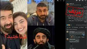 هذه الصور لا تثبت أن المتحدث باسم طالبان يعيش حياة مزدوجة