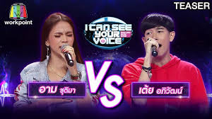 I Can See Your Voice Thailand | อาม ชุติมา VS เต้ย อภิวัฒน์ | 26 ก.พ. 63  TEASER - YouTube