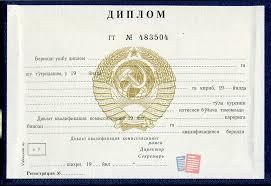 Красный диплом сколько четверок допускается школе Еще Красный диплом сколько четверок допускается школе в Москве