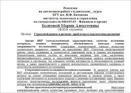 Рецензия на дипломный проект цена руб заказать в Абакане  Рецензия на дипломный проект ООО Заказ в Абакане