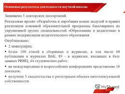 Требования к кандидатской диссертации литобзор Бесплатное  Литобзор обзоры литературы по медицине