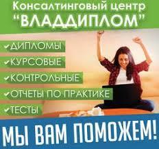 Помощь в написании диплома курсовых работ Помощь в обучении в  Дипломы курсовые отчеты и др Профессионально качественно