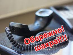 Картинки по запросу телефонні шахраї
