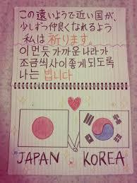 「韓国日本友好画像」の画像検索結果