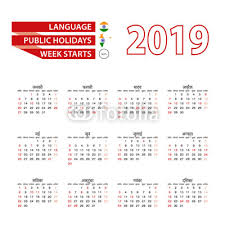 Calendar 2019 in Hindi language with public holidays the country of ...