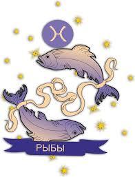 знак зодиака рыбы фото картинки