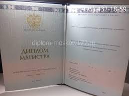 Купить диплом магистра годов нового образца в Москве Диплом магистра 2014 2017 годов нового образца