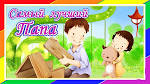 111Стих ребенка видео