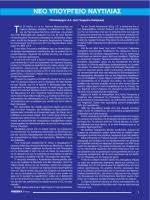 2012 90 apr ioyn λεσχη λιμενικου σωματος