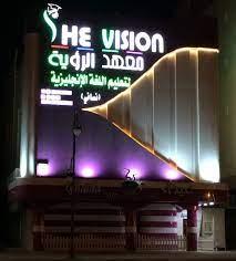 معهد الرؤية النسائي - دليل الخرج