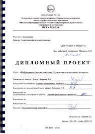 mirea кафедра ЭФУ Титульный лист · Титульный лист