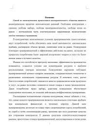 Контрольная работа по Теории конкуренции Вариант  Контрольная работа по Теории конкуренции Вариант 14 10 12 14