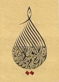 arabic calligraphy arabic pinterest arabic calligraphy