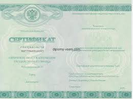 Купить диплом провизора Наша компания предоставляет