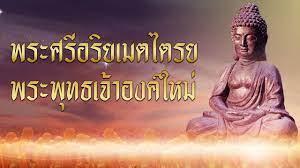 พระศรีอริยเมตไตรย พระพุทธเจ้าองค์ใหม่ของศาสนาพุทธ - YouTube