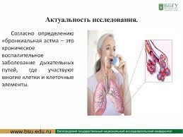 Бронхиальная астма и ее факторы риска презентация онлайн  бронхиальная астма это хроническое воспалительное заболевание дыхательных путей где участвуют многие клетки и клеточные элементы