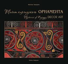 В. <b>В. Кадыров</b>, Тайны киргизского орнамента / Mysteries of the ...