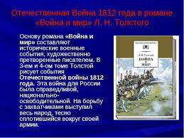 Презентация на тему Изображение войны в романе Л Н Толстого  Отечественная Война 1812 года в романе Война и мир Л Н Толстого