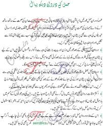 Diabetes Diet Chart In Urdu Language Pin On Pregnancy Useful Tips