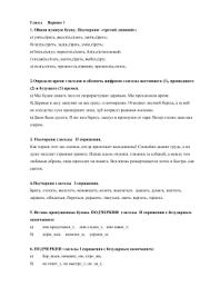 Контрольная работа по теме Глагол в классе Вариант  Глагол Вариант 1 1