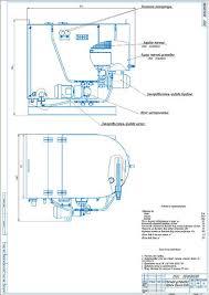 Дипломы по ТО и ТР автомобилей Мойка деталей и узлов автомобилей и механизмов Чертеж общего вида