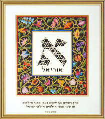 497 bar mitzvah initial and verse star of david print cut