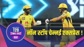भारत में csk vs srh लाइव मैच का समय. V0oct1vga Dqom