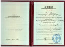 Повышение квалификации Мой веб сайт  диплом Всероссийская педагогическая видеоконференция