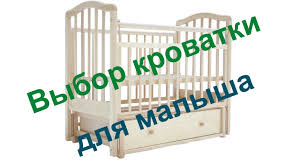 <b>Детская</b> кроватка. Особенности выбора (Лаура-2) - YouTube