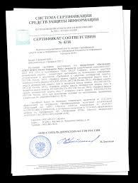 Сертификат ФСТЭК на решение <b>ESET NOD32</b> Secure Enterprise ...