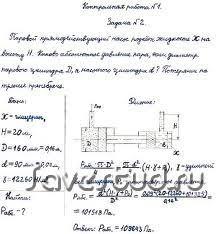 Решения контрольных работ в Спб Калининграде Новгороде Заказ контрольной работы