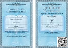 грамоты сертификаты Дипломы грамоты сертификаты