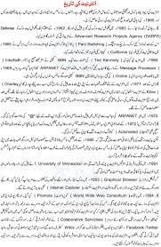 essay of internet okl mindsprout co history of internet in urdu