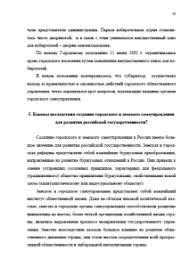 Декан НН Контрольная работа по истории государственного   Контрольная работа по истории государственного управления в России Страница 10