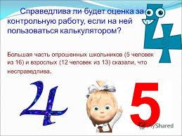 Презентация на тему МБОУ Киршонская ООШ Выполнил ученица  29 Справедлива ли будет оценка за контрольную