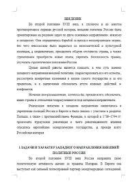 Реферат Внешняя политика России во второй половине xviii в  Внешняя политика России во второй половине xviii в 10 12 14