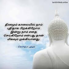 Gautama buddha tamil quotes and tamil ponmozhigal gautama buddha tamil kavithaigal and tamil kavithai images, gautama buddha tamil quotes pictures. 15 Buddha Quotes In Tamil Images ப த த ப தன கள