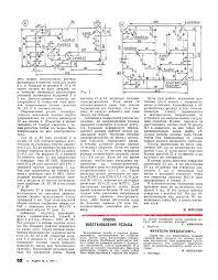 Журнал Радио 1973 г. №02 — Страница 58