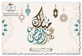 عيد أضحى مبارك كل عام و أنتم... - الاتحاد الوطني لطلبة سورية