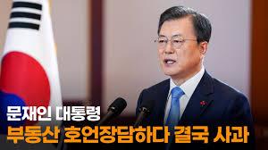 4년차 집값 폭등, 5년차에 사과… 文·盧 부동산 평행이론 - 조선일보