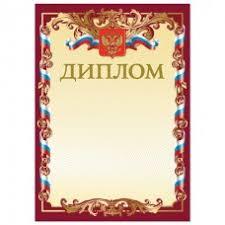 Печать дипломов в Туле по низкой цене print the best Диплом 4 0 картон 270 г м2