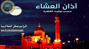 وقت آذان المغرب وجدة