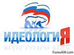 Идеология ideology это 1 4 Идеология России