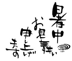 暑中見舞い 百合の筆無料素材の筆文字筆絵水彩画