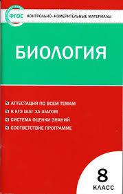 класс Биология  Контрольно измерительные материалы ФГОС