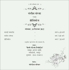 cool wedding invitation card matter in hindi 25 with additional Wedding Cards Wordings In Hindi cool wedding invitation card matter in hindi 25 with additional kid birthday invitation card with wedding invitation card matter in hindi wedding card wordings in hindi language