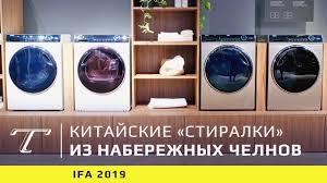 Обзор <b>стиральных машин Haier</b> сделанных в России - YouTube