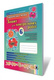 Украинский язык класс Тетрадь для контрольных работ для учебных  Украинский язык 6 класс Тетрадь для контрольных работ для учебных заведений с обучением на русском языке